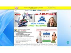 Сайт по ремонту стиральных машин