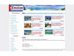Сайт-сателлит тур-агенства WeekEnd