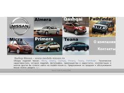 Сайт Nissan