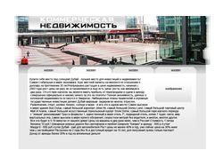 Дизайн сайта торговой фирмы