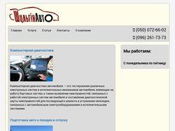 Персональный сайт автосервиса.