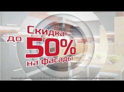 Рекламный ТВ ролик для компании FORMICA