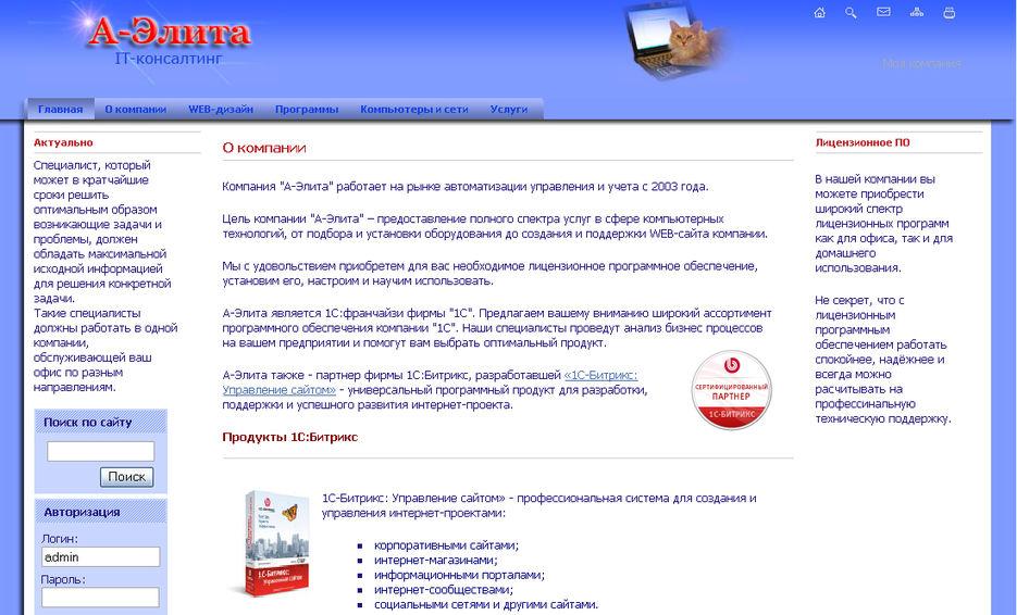 Сайт компании элит теги пример создания сайта