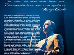 Официальный сайт Артура Саянова