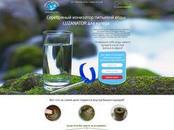 Лендинг для очистителя воды