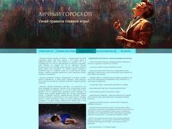 Дизайн многостраничного сайта астролога