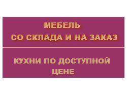 banner 240*120 для мебельного магазина