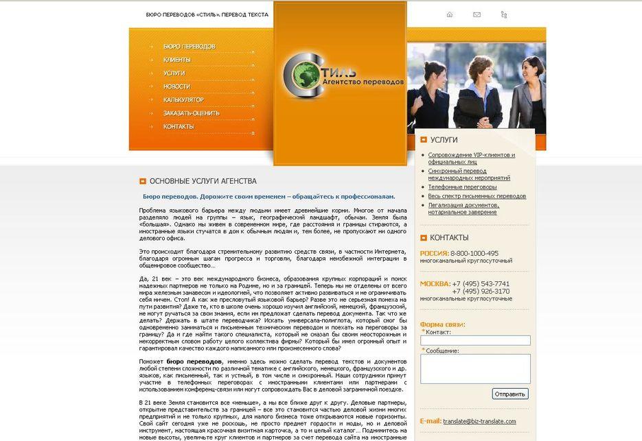 Бюро переводов вакансии фриланс удаленная работа для начинающих фрилансеров