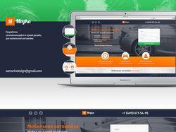 Дизайн сайта для мобильной мойки