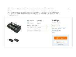 Аккумулятор для Leica GEB211, GEB212 2200mah
