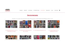 Сеть магазинов стоковой одежды (Joomla под ключ)