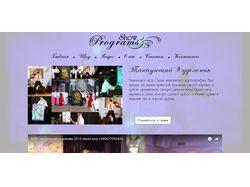 Сайт организации праздников (WordPress под ключ)