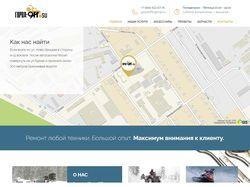 Сайт сервиса по ремонту квадроциклов/гидроциклов