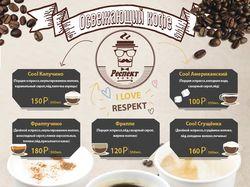 """Коктейльная карта для кафе """"Респект"""" 2"""