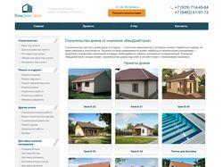 Строительстов домов, ремонт квартир и коттеджей