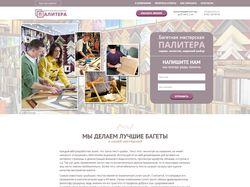 Сайт багетной мастерской