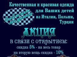 Рекламная листовка