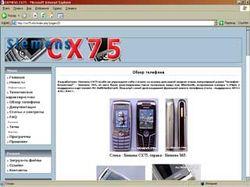Siemens CX75
