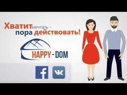 """Инфографика для """"Happy dom"""""""