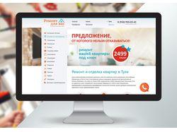 Дизайн сайта ремонтной компании