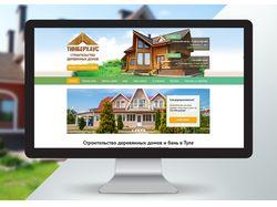 Редизайн сайта строительной компании