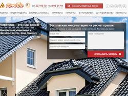 "Сайт для компании ""Eurotile"""