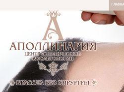 "Сайт салона косметических услуг ""Аполлинария"""