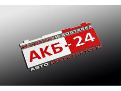 Логотип фирмы по продаже и доставке аккумаляторов