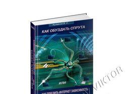Дизайн для книжной обложки в 3D.