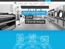 """ООО """"Вектор"""" - оборудование для прачечных"""