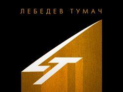 Рок-группа Лебедев Тумач