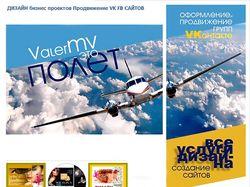 Оформление VIP групп ВКонтакте 1 вариант