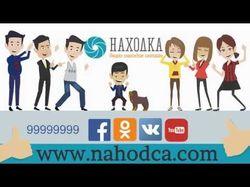 Видео для сервиса Nahodca.com