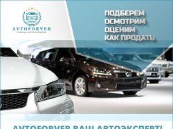 рекламный баннер для AVTOFORVER