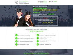 Высшее образование ДИСТАНЦИОННО