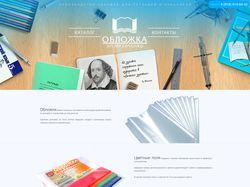 Производство обложек для тетрадей и учебников