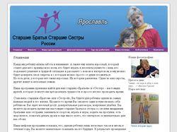 Русскоязычный сайт американской организации BBBS