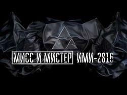 Мисс Мистер ИМИ - 2016