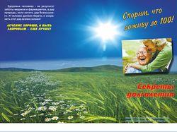 Буклет для медицинского учреждения