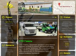 Сайт для СТО Газель