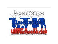 Разработка эмблемы Российского движения школьников
