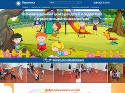 Дизайн сайта центра реабилитации детей.