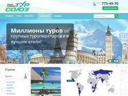 """Тур Союз - сайт """"под ключ"""""""