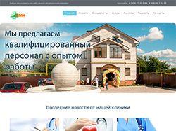Сайт клиники ЕМК
