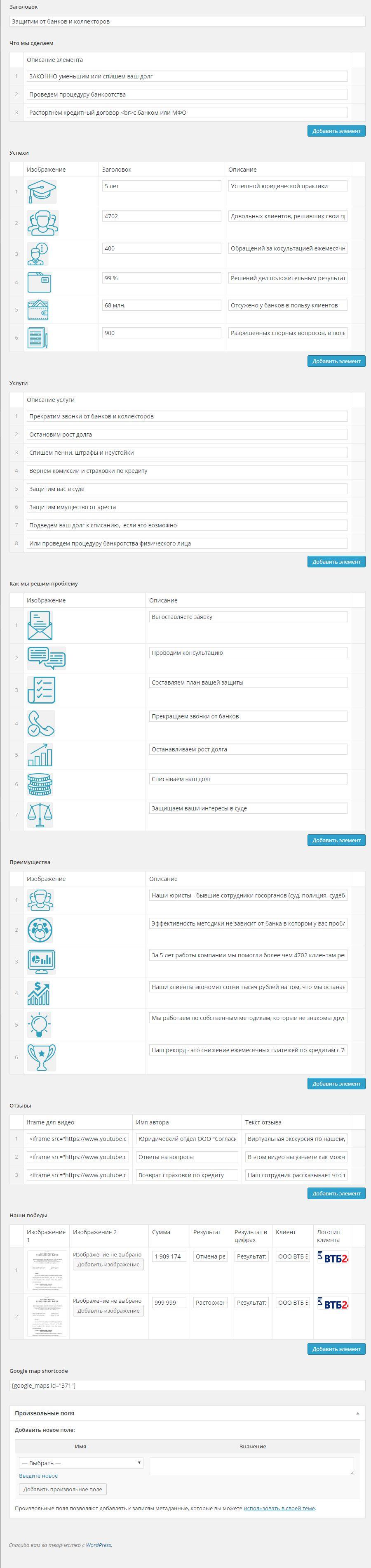Редактирование главной страницы из админ-панели Wordpress