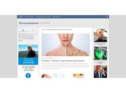 Блог на тему непознанного и народной медицины