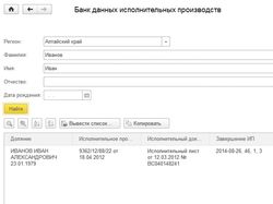 Парсер данных фссп: API fssprus
