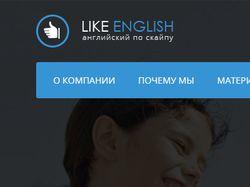 Like English английский по скайпу