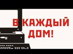 """Ролик для компьютерной компании """"АртКом"""""""