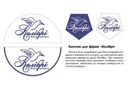 """Логотип """"Колибри"""" - Женские ювелирные украшения"""